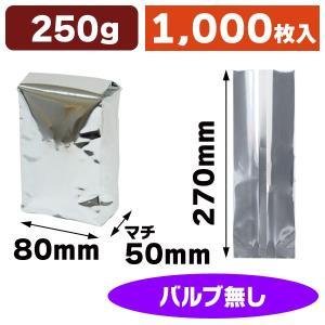 コーヒー用アルミガゼット袋 250g用 バルブ無/1000枚入(COT-GZ25)|hakonomise