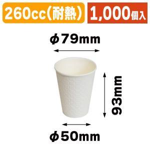 (耐熱紙コップ)モデレカップ260/1000個入(COT-SML1)
