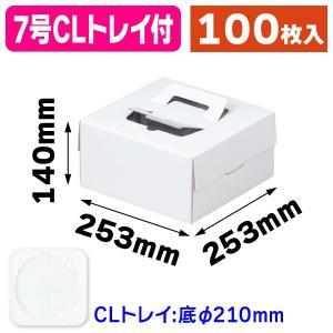 (ケーキ箱)デコホワイト7号CLトレー付/100枚入(DE-...
