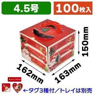 (クリスマスケーキ箱)ファンタジークリスマス4.5号/100...
