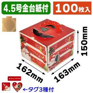 (クリスマスケーキ箱)ファンタジークリスマス4.5号 金台紙...
