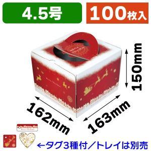 (クリスマスケーキ箱)ホーリーナイト4.5号/100枚入(DE-140H)|hakonomise