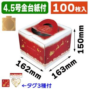(クリスマスケーキ箱)ホーリーナイト4.5号金台紙付/100...