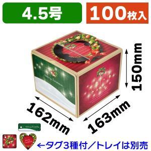 (クリスマスケーキ箱)キラキラリース4.5号/100枚入(D...