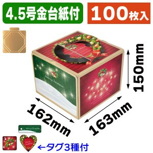 (クリスマスケーキ箱)キラキラリース4.5号 金台紙付/10...