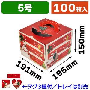 (クリスマスケーキ箱)ファンタジークリスマス  5号/100...