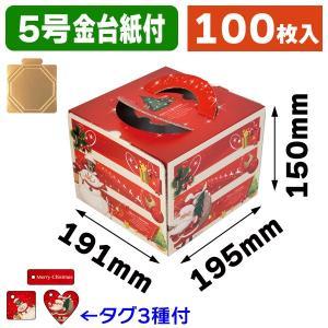 (クリスマスケーキ箱)ファンタジークリスマス5号 金台紙付/...