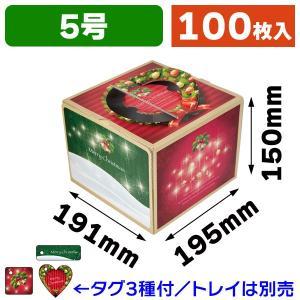 (クリスマスケーキ箱)キラキラリース  5号/100枚入(D...