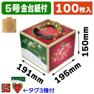 (クリスマスケーキ箱)キラキラリース5号 金台紙付/100枚...