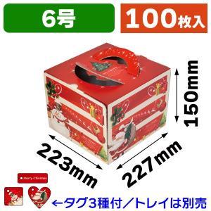 (クリスマスケーキ箱)ファンタジークリスマス  6号/100...
