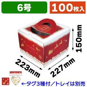 (クリスマスケーキ箱)ホーリーナイト  6号/100枚入(D...