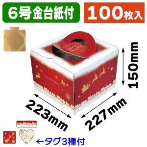 (クリスマスケーキ箱)ホーリーナイト6号 金台紙付/100枚...