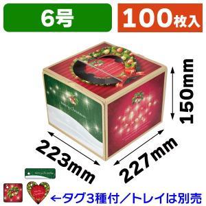 (クリスマスケーキ箱)キラキラリース  6号/100枚入(D...