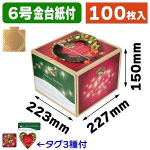 (クリスマスケーキ箱)キラキラリース6号 金台紙付/100枚...