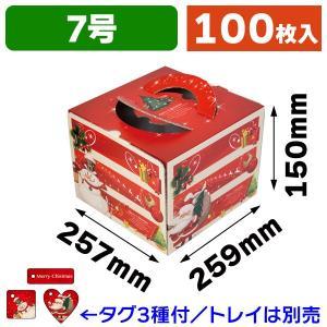 (クリスマスケーキ箱)ファンタジークリスマス  7号/100...