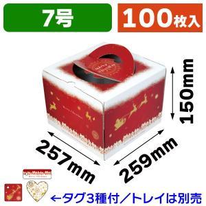 (クリスマスケーキ箱)ホーリーナイト  7号/100枚入(D...