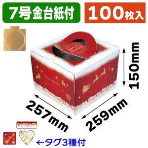 (クリスマスケーキ箱)ホーリーナイト7号 金台紙付/100枚...