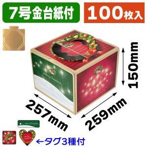 (クリスマスケーキ箱)キラキラリース7号 金台紙付/100枚...