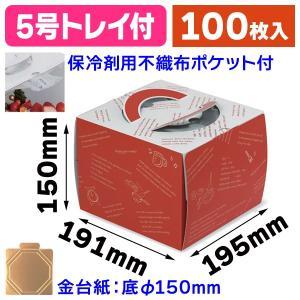 (ケーキ箱)ルージュデコ 5号 金台紙付/100枚入(DE-156T)