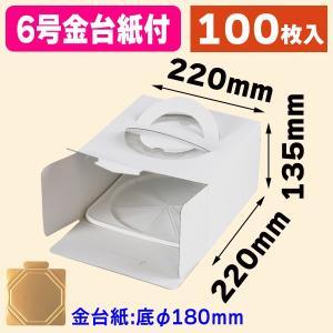 (ケーキ箱)デコホワイト135 6号 金台紙付/100枚入(...
