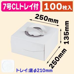 (ケーキ箱)デコホワイト135 7号 CLトレー付/100枚...