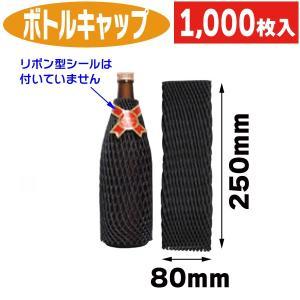(酒瓶用クッション材)ボトルキャップ ブラック/1000枚入(DK-201A)|hakonomise