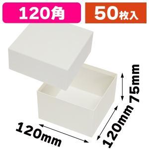 (ギフトボックス)コフレ 貼箱120角 ホワイト/50枚入(EE-375)