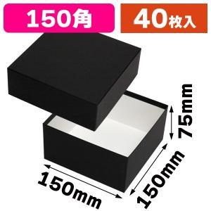 (ギフトボックス)コフレ 貼箱150角 ブラック/40枚入(EE-377)
