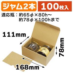 ジャム瓶2個箱/100枚入(EE-539)