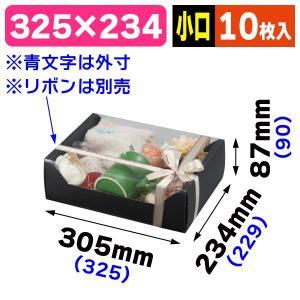 (ギフトボックス)Bスリーブ 7 長方 【小口】/10枚入(...
