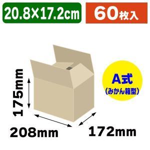 厚口小型段ボール(5.5浅丼5個入)/60枚入(IKS-60)