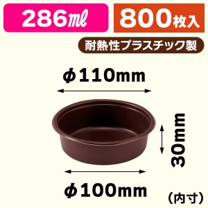 (ベーキングモールド)IFトレー 丸110/800枚入(IPB-711)