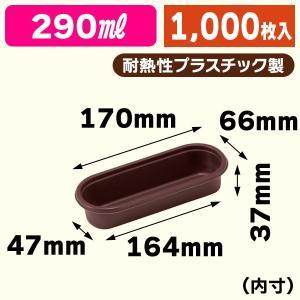 (ベーキングモールド)IFトレー 小判170×65/1000枚入(IPB-717)