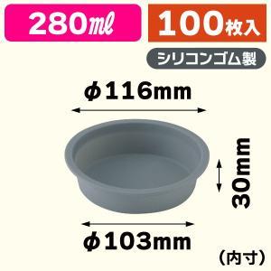 (ベーキングモールド)SIトレー 丸120/100枚入(IPB-808)