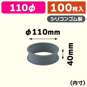 (ベーキングモールド)SIセルクル 丸110φ-40/100枚入(IPB-819)