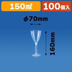(使い捨て)クリアワイングラス150ml/100個入(K-1183)|hakonomise