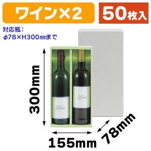 (ワイン用ギフト箱)ワイナリー720ml×2本入/50枚入(K-188)|hakonomise