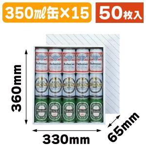 (缶ビール用ギフト箱)缶ビール15本(お徳用)/50枚入(K-531)