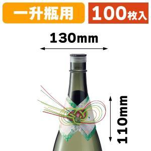 (酒瓶用飾り)瓶飾り1.8L用(緑)/100枚入(K-642)