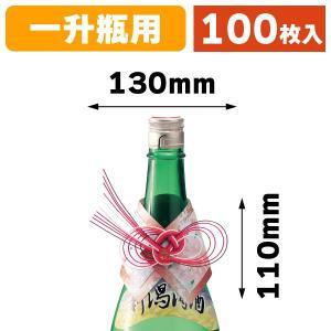 (酒瓶用飾り)瓶飾り1.8L用(赤)/100枚入(K-643)