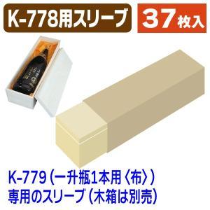 K-778専用スリーブ/37枚入(K-778S)