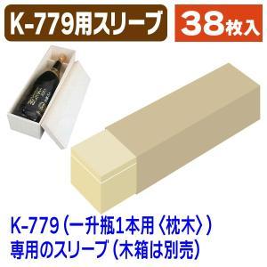 K-779専用スリーブ/38枚入(K-779S)