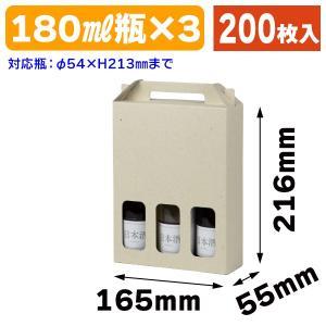 (酒瓶用ギフト箱)180ml×3本手提箱/200枚入(K-868)|hakonomise