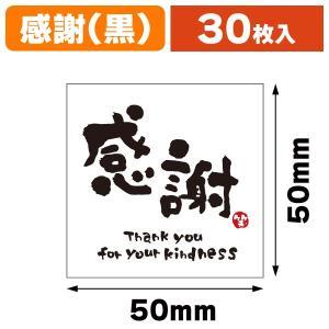 (ギフトシール)メッセージシール感謝(黒)30入/1冊入(K-964-1)|hakonomise