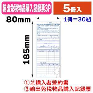 輸出免税物品購入記録票 購入者誓約書 YM-1/5冊入(K01-201078)