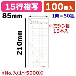 K-611L 会計票 No.1〜No.5000/100冊入(K01-201229)