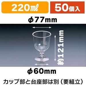 (使い捨て)クリアワイングラス220ml(台座セット)/50個入(K01-DI-220AC-S-6020H)|hakonomise