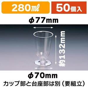 (使い捨て)クリアワイングラス280ml(台座セット)/50個入(K01-DI-275AC-S-7020)|hakonomise