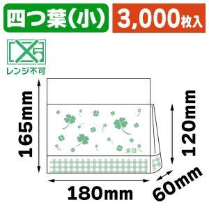 (食品用テイクアウト袋)エコ・タッチ 四つ葉/3000枚入(K01-ET1)