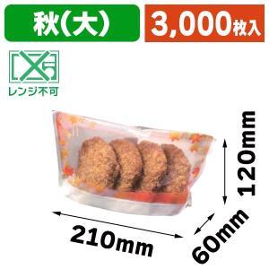 (食品用テイクアウト袋)エコ・タッチ(F)秋/3000枚入(K01-ET7)
